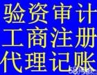 永川代办工商注册工商变更注册永川提供地址财务记账代账