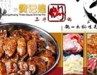 黄记煌三汁焖锅加盟优势/加盟费用