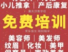 九龍坡月嫂/小兒推拿/育嬰師~免費培訓