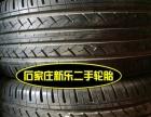 出售二手轮胎205/55R16