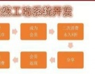 广州天然工坊模式系统专业开发