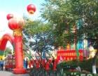 八周年店庆超低价出租拱门,礼炮,氢气球,舞台……