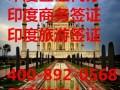 北京哪里有专业办理印度签证的公司?