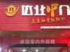 资阳-明都锦成(邮政路72号)2室2厅-350元