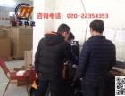 广州长洲居民搬家/全国调车/长途包车/短途包车