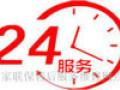欢迎访问(株洲樱花燃气灶官方网站)各售后服务咨询电话欢迎