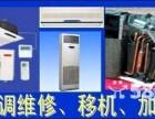 株洲格力空调维修,株洲美的空调维修,奥克斯空调维修