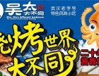 武汉吴太大不同烧烤加盟,特色烤串独特配方加盟详情