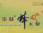 北京蜂业蜂产品盛大招商
