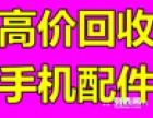 13715191100深圳高价回收国产手机屏,手机液晶屏回收