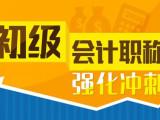 上海初级会计职称考前培训 会计实操做账 会计培训多少钱