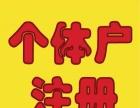 扬州工商个体户注册 代办个体工商营业执照 提供地址