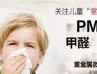 观净除甲醛空气质量检测