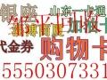 邹平专业回收银座购物卡九五折以上回收山东一卡通