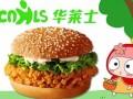 华莱士快餐加盟费用 2017官网扶持新政