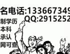 河南师范大学 自考本科学 一年毕业 可申请学位 学信网可查