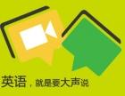 惠州惠东县新世界长期开设有英语口语班 零基础英语班时间随你
