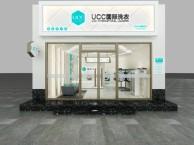 2018创业好项目UCC国际洗衣