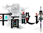 宁波广告设计培训包装广告培训