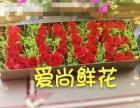 爱尚鲜花各款鲜花束公仔礼盒等欢迎选购