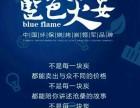蓝色火宴环保烧烤炭