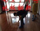 实木地板维修、地板维修划痕、地板打蜡、地板保养打磨