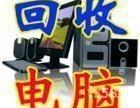 武汉江岸区高价回收二手电脑/江岸区二手电脑回收价格表