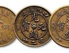 私下交易光绪元宝户部造铜币是真的安全吗