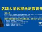 上海远程教育学历有前途 黄浦人民广场自考学历教育周末班