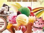 抚顺奶茶冰淇淋加盟 十平米起步 店员两人