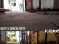 工业厂房车间金刚砂地面翻新施工 无尘固化地坪翻新