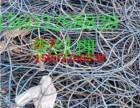 济南废电缆通信电缆回收