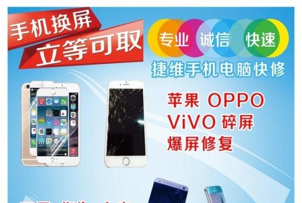 苹果、三星、华为、魅族、苹果主页换屏_西安手机手机v苹果退回小米面图片