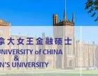 中国人民大学的在职金融硕士免联考获双证