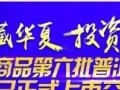 湖南华夏普洱茶加盟 其他 投资金额 50万元以上