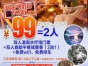 郑州丰润园99元双人温泉+双人自助午/晚餐 超划算