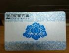 诚信高价回收商场购物卡
