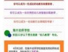 深圳幼师学校报名进行中
