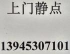 牡丹江医生上门静点