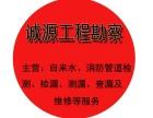 湖南自来水消防管道漏水检测维修湘潭漏水检测