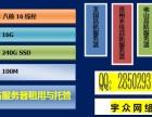 东莞高防服务器服务商/服务器租用价格/服务器托管价格