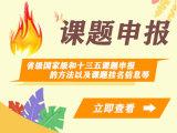 宁波规划课题申报入口 课题立项 平台有实力