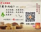 众孝养生食疗餐厅23号来袭韶城,888现金大奖等你拿!