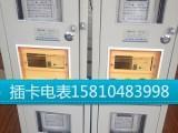 沈阳三鑫插卡电表 沈阳葫芦岛公用插卡电表