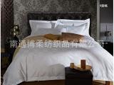 厂家直销 五星酒店宾馆客房套件 喷气纯棉