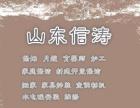 莱芜钢城信涛家政 保姆月嫂育婴师护工小时工