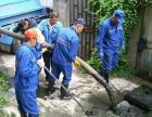 专业管道疏通化粪池清理管道高压清洗