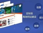 合肥市网站建设软件开发网站设计app开发微网站开发定制公司