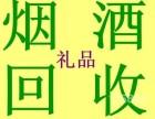 淮滨县回收烟酒礼品公司