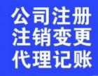 武汉光谷工商注册代理变更注销异常名录移出